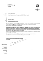 BMW Recommendation letter