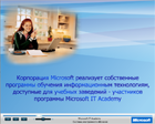 Documents de formation interactive en ligne pour l'IT academy de Microsoft.